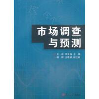 [二手旧书95成新] 市场调查与预测 9787309100037