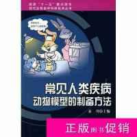 【二手旧书九成新医学】常见人类疾病动物模型的制备方法 /秦川 ?