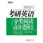2014)考研英语分类阅读高分进阶120篇(用独特的解题方法帮你轻松搞定考研完形填空与阅读新题型)――新东方大愚英语学习丛书