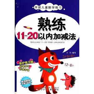 学前儿童数学练习――熟练11-20以内加减法