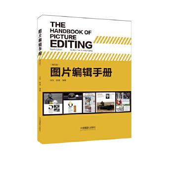 图片编辑手册(第四版)