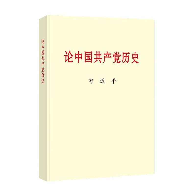 论中国共产党历史(普及本) 100册以上团购电话:4001066666转6
