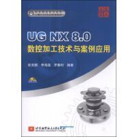 国家制造业信息化三维CAD认证规划教材-UG NX 80数控加工技术与案例应用