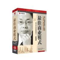 营销正版管理光盘佳商业模式(发行版)6DVD 林伟贤主讲 企业培训光盘
