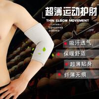 夏季超薄透气护肘羽毛球护手肘运动护具男女空调保暖护胳膊护手臂