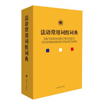 法语常用词组词典 钱培鑫 上海译文出版社 正品保证,70%城市次日达,进入店铺更多优惠!