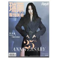 瑞��服�美容�s志2020年9月期刊 �秀晶不被定�x的自己 �^期周刊