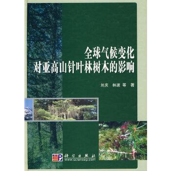 全球气候变化对亚高山针叶林树木的影响
