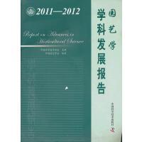 中国科协学科发展研究系列报告--2011-2012园艺学学科发展报告