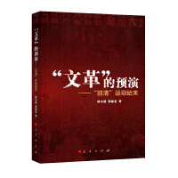 """""""文革""""的预演――""""四清""""运动始末"""