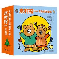 木村裕一互动游戏绘本(套装6册)