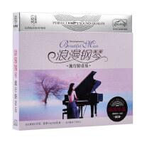 正版轻音乐cd 流行歌曲2018纯音乐浪漫钢琴曲车载cd碟片黑胶唱片