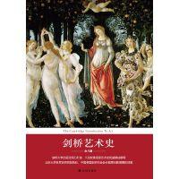 剑桥艺术史(全8册)