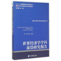 世界经济学学科前沿研究报告 孙瑾,刘 经济管理出版社