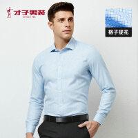 才子男装2019秋季新款长袖衬衫青年男士商务格子提花莱赛尔衬衣男