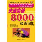 快速突破8000英语词汇 高校英语专业八级考 龚庆华,马昕,黄婷 中国国际广播出版社