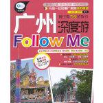 广州深度游Follow me