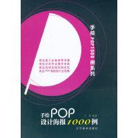 手绘POP设计海报1000例