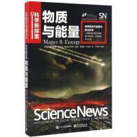 物质与能量 美国《科学新闻》杂志社(Science News) 编著;颜蓓蓓,任牧青 译
