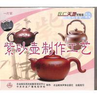 紫砂壶制作工艺VCD( 货号:103508033800307)