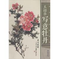 王绍华写意牡丹 福建美术出版社