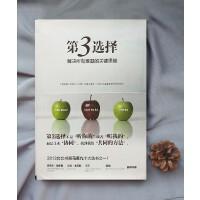 【二手书旧书9新】第3选择:解决所有难题的关键思维 、(美)史蒂芬.柯维 、中信出版社(yzxcln)