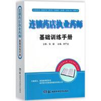 连锁药店执业药师基础训练手册 湖南科学技术出版社