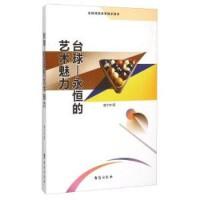 【二手书九成新】台球 永恒的艺术魅力 盛文林 台海出版社 9787516804230