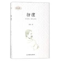 彷徨/鲁迅小说集 鲁迅 9787520802291 中国商业出版社
