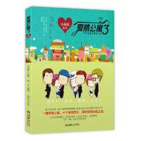 爱情公寓3:珍藏版绘本 二师兄,箱子绘 朝华出版社