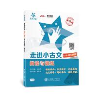 走进小古文・阅读与训练(供小学生使用)(第2版)