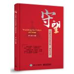 """守望:与新华社记者共同""""感知中国"""""""