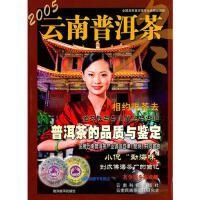 2005云南普洱茶 冬 杨新书李师程【正版图书,品质无忧】