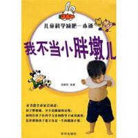 【新书店正版】我不当小胖墩儿,徐鹏程,京华出版社9787807245568