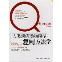 人类疾病动物模型复制方法学,周光兴 等,上海科学技术文献出版社9787543933736