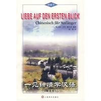 一见钟情学汉语(初级下)德语版 施洁民,胡凯 9787532748396 上海译文出版社