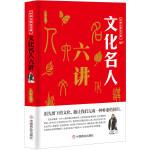 中华文化公开课―文化名人六讲