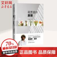 花艺设计原理 北京科学技术出版社