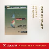 政治地理学:世界-经济、民族-国家与地方 (美)科林・弗林特(Colin Flint),(英)皮特・泰勒(Peter