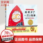 我遇见了一只小灰狼 上海文汇出版社有限公司