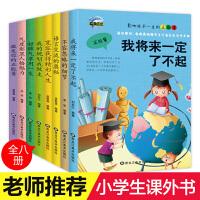 影响孩子一生的正能量8册 适合儿童书籍9-10-11-12岁销畅书女男孩全套小学生4-6三四五六年级阅读的课外书必读书