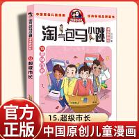 超级市长 淘气包马小跳漫画升级版杨红樱系列漫画书7-10-15岁儿童读物一年级必读经典书目二三四年级课外阅读必读书五六
