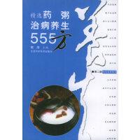 精选药粥治病养生555方(第二版)【正版书籍,达额立减】