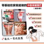 零基础就能轻松掌握的中医保健家庭理疗套装(全套4册)