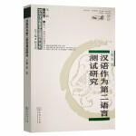 汉语作为第二语言测试研究(对外汉语教学研究专题书系)