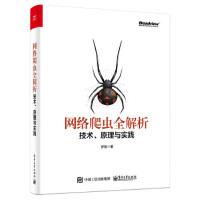 网络爬虫全解析:技术、原理与实践 罗刚 电子工业出版社