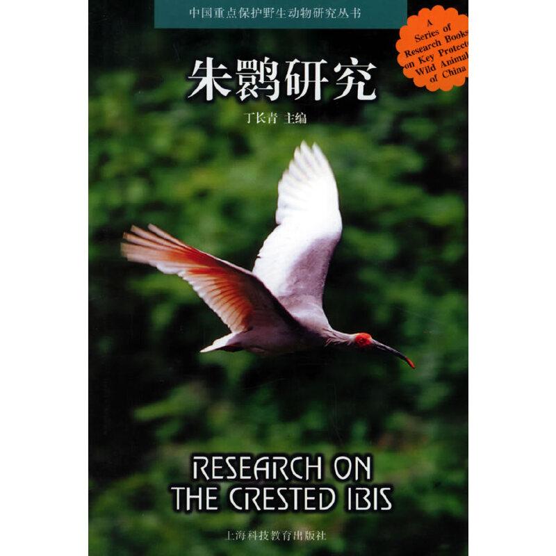 朱鹮研究/中国重点保护野生动物研究丛书