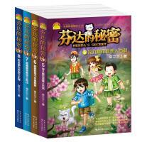 芬达的秘密全套装4本 第二季 儿童科幻冒险小说少儿故事书 6-9-12岁小学生课外书青少年励志科普漫画书读物