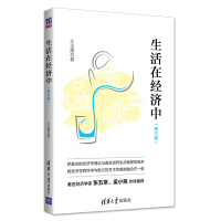 清华:生活在经济中(修订版)