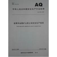 AQ2005-2005金属非金属矿山排土场安全生产规则
